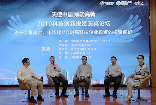 合肥高新区举办2019科技创新投资论坛暨第二期股权债权融资路演
