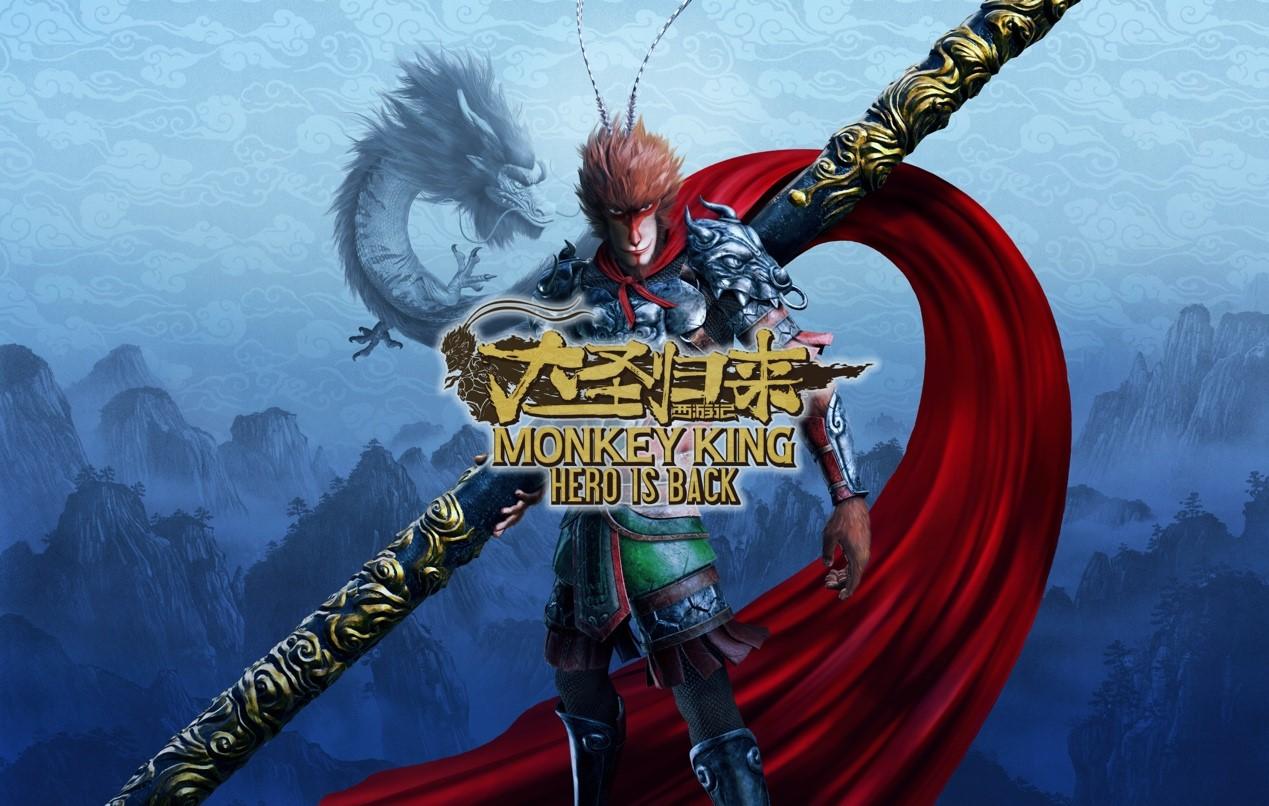 《西游记之大圣归来》Steam预购开启 售价149元