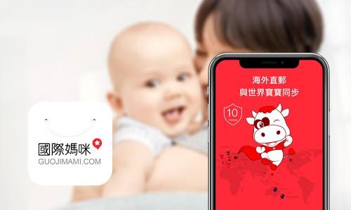 国际妈咪—专业国际母婴用品APP