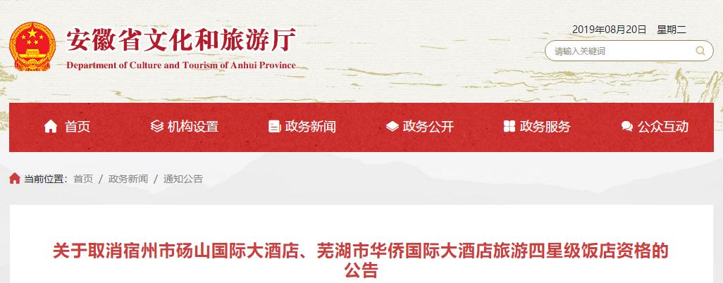 安徽两家大酒店旅游四星级饭店资格被取消
