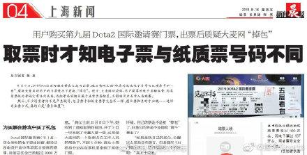 大麦网涉嫌掉包TI9门票 玩家微博发文吐槽