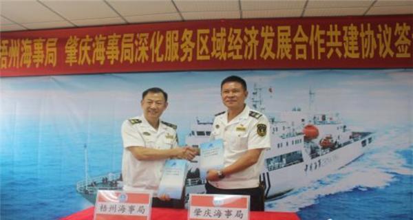 肇庆、梧州海事局开展合作 实现一地报警、两地联动