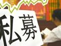 多家私募被湖南证监局点名 其一曾涉博云新材改制纠纷