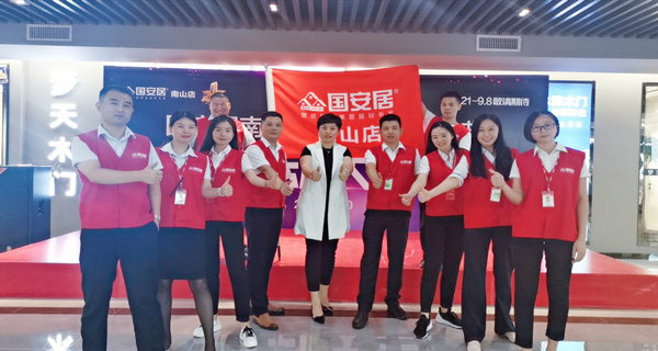 国安居南山店迎周年庆 提供高品质产品更有多重豪礼