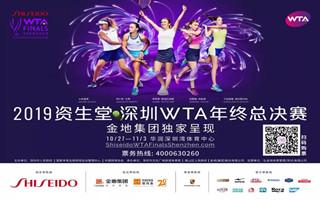 资生堂·深圳WTA年终总决赛早鸟票限量追加