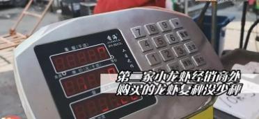 """长沙多家生鲜市场小龙虾""""短斤少两""""乱象频发"""