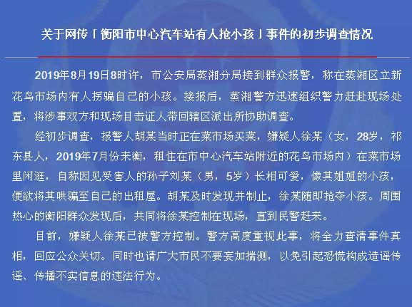 """网传""""衡阳中心汽车站有人抢小孩""""?警方:正在调查"""