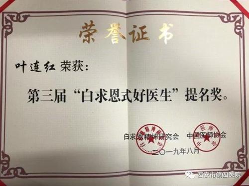 """西安市第四医院叶连红副院长荣获""""白求恩式好医生""""提名奖!"""