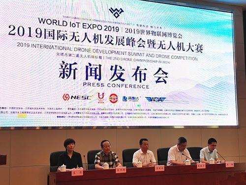 2019国际无人机发展峰会暨无人机大赛即将举行