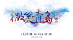 2019微笑青島大型城市公益活動
