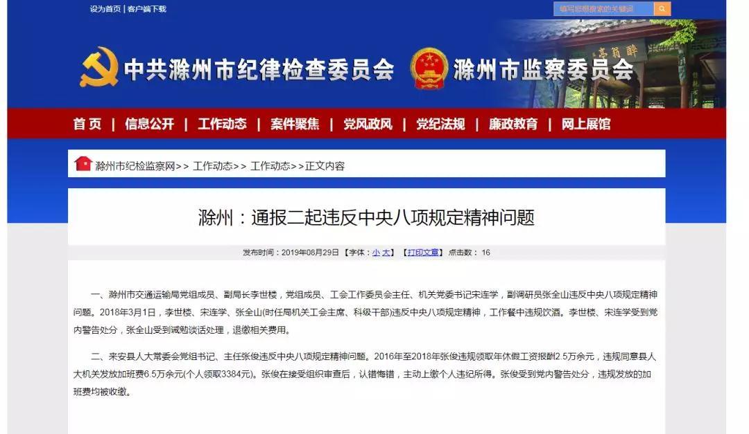 滁州4名处级干部被处奖!
