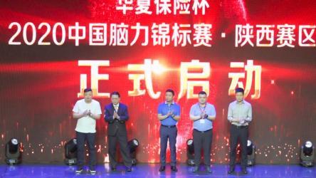 华夏保险杯・2020中国脑力新开传奇游戏SF锦标赛陕西赛区启动仪式在西安成功举办
