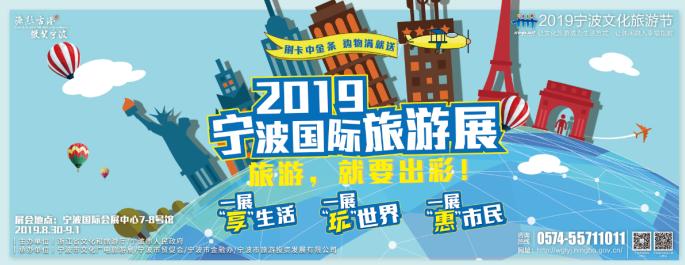 一大波旅游福利来了请收好!2019宁波国际旅游展_贵阳旅游网