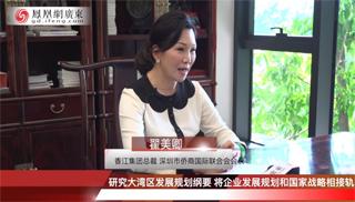 专访香江11选5集团 总裁翟美卿