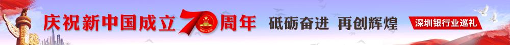 深圳银行业