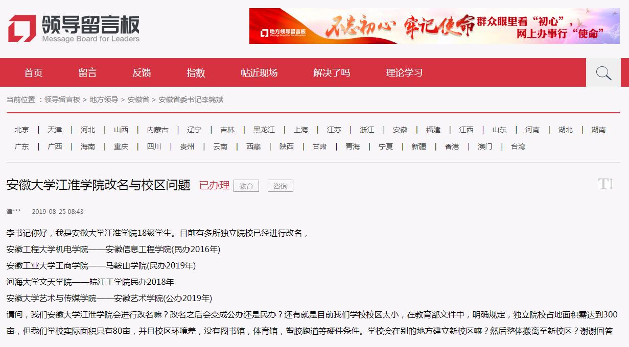 安徽大学江淮学院会改名吗?省教育厅官方回复_来凤县第一中学