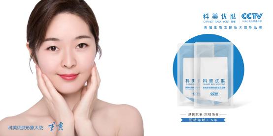 国产化妆品哪个好?科美优肽扛起中国创新力量大旗