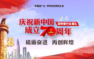 庆祝新中国成立70周年 深圳银行业巡礼