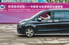"""中国西部国际电子商务大会 打造""""一带一路""""网上高地"""