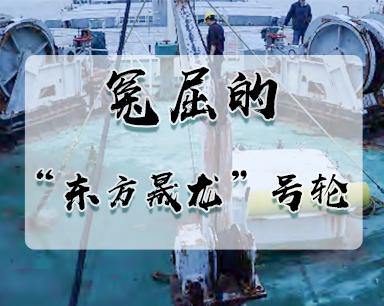 """冤屈的""""东方晟龙""""号轮"""