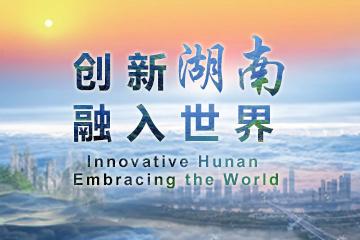 外交部湖南全球推介活动