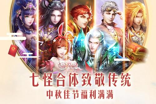 欢度中秋佳节 《新斗罗大陆》手游新版上线