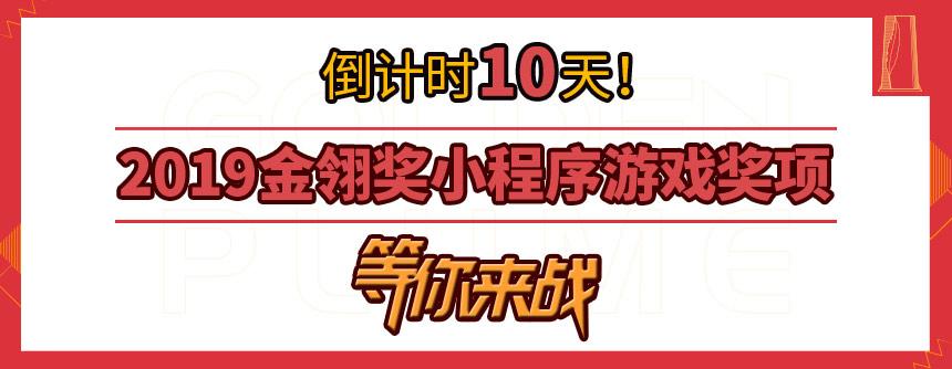 倒计时十天 2019金翎奖小程序游戏奖项等你参与