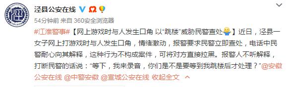 """安徽一女子网上打游戏与人口角 以""""跳楼""""威胁民警查处"""