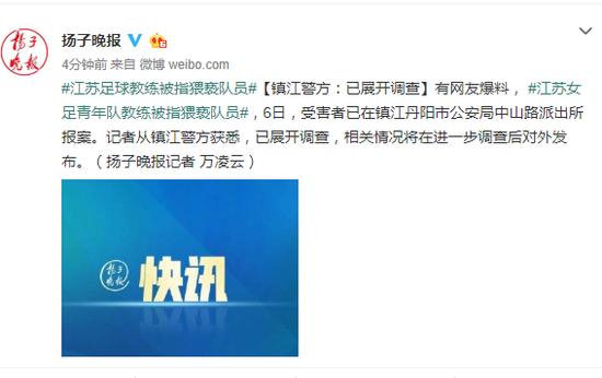 江苏足球教练被指猥亵队员并收受财物_镇江警方做出回应
