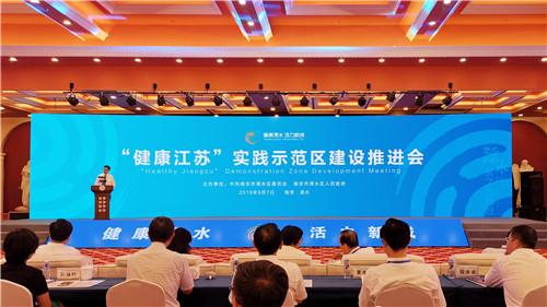 """""""健康江苏""""实践示范区建设推进会在溧水举行"""