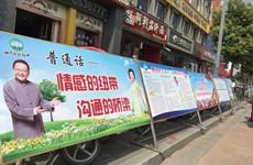 西安市第22届全国推广普通话宣传周正式启动
