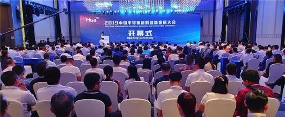 2019浙江·台湾合作周——台商对