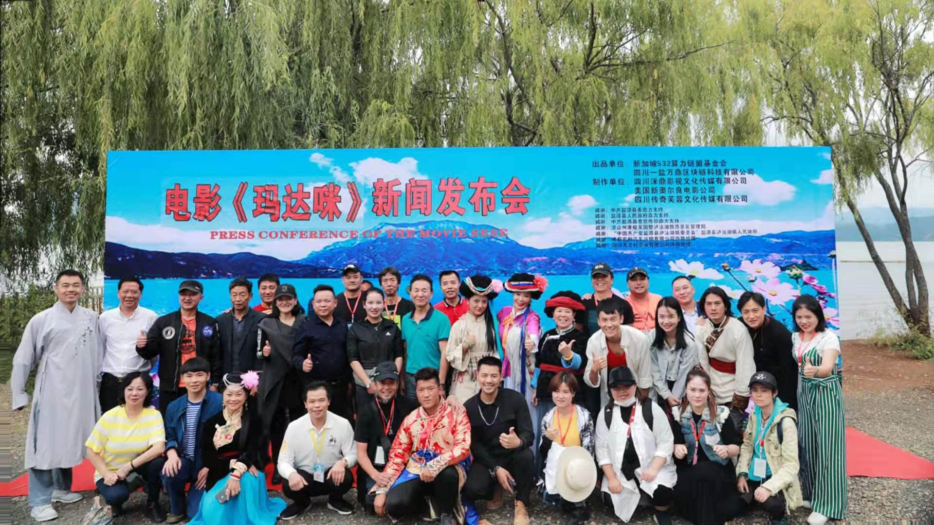 電影《瑪達咪》在四川瀘沽湖畔舉行開機儀式