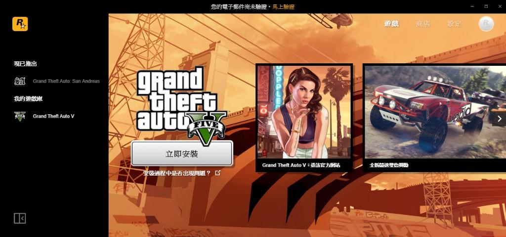 财经资讯_R星推出自家游戏平台 安装后《GTA:SA》免费送_凤凰网游戏