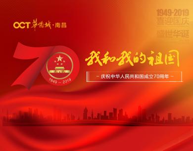 南昌华侨城唱响《我和我的祖国》