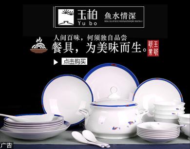 玉柏青花陶瓷餐具《魚水情深》