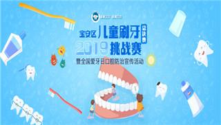 深圳市宝安区儿童刷牙比赛总决赛