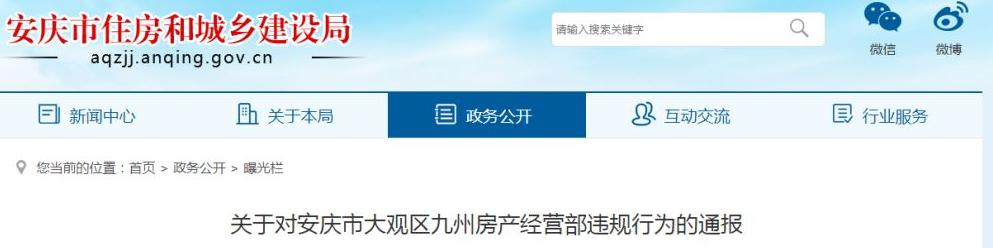 违规提供经纪服务 安庆一家房产经营部被通报!