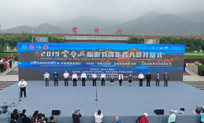 2019云台山旅游节创作者大赛开幕