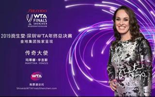 辛吉斯出任资生堂·深圳WTA年终总决赛传奇大使