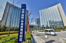 西安高质量推进自贸试验区建设 引领开放型经济发展
