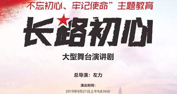 《长路初心》舞台演讲剧闪耀深圳大学城
