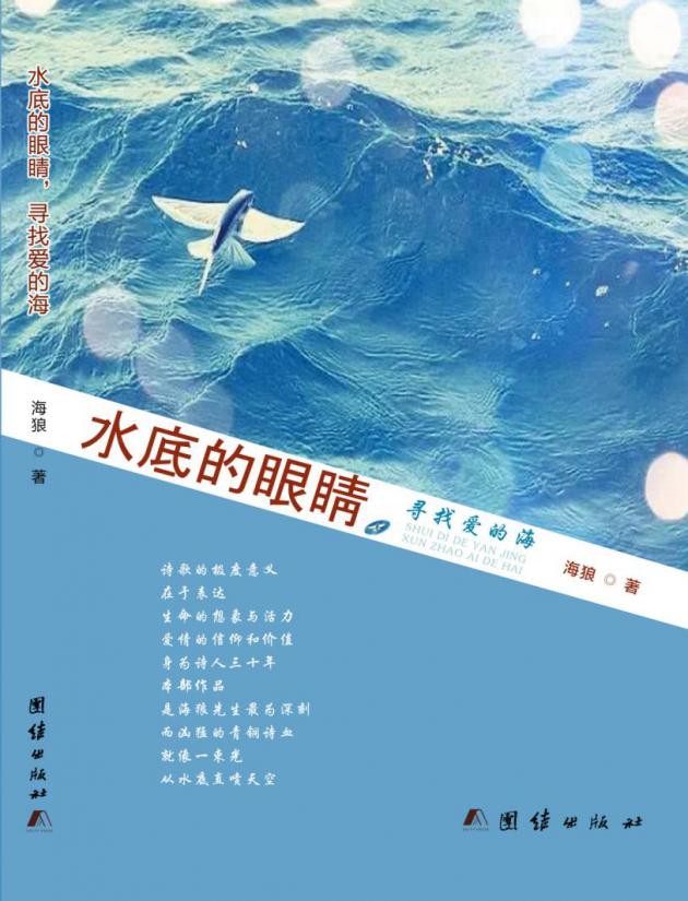 着名商人作家海狼的两部新着《爱情还活着》《水底的眼睛,寻找爱的海》近日出版