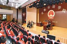 """西安首批""""红领巾法学院""""市级示范学校授牌"""