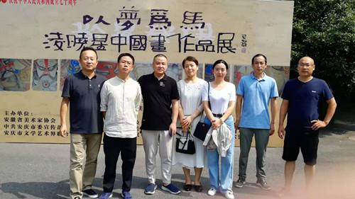 安庆师大美术学院凌晓星老师在安庆市美术馆举办中国画作品展