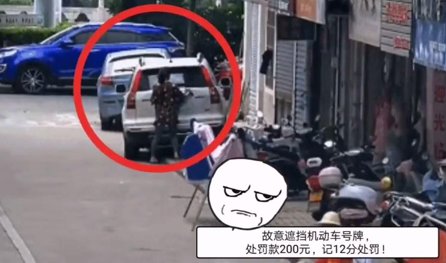 安徽泾县一司机违规停车用毛巾遮车牌 被扣12分