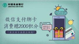 农行信用卡:微信支付首次绑卡消费 享积分奖励
