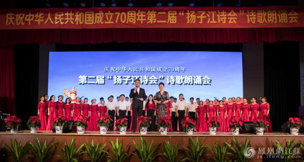 """第二届""""扬子江诗会""""诗歌朗诵会在宁举行 共祝祖国好"""