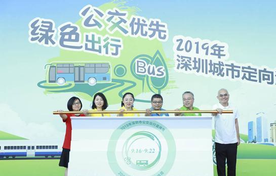 深圳500名市民全程绿色出行 助力世界无车日