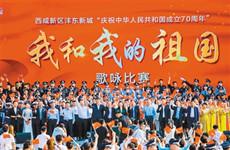"""西咸新区沣东新城""""我和我的祖国""""歌咏比赛举行"""